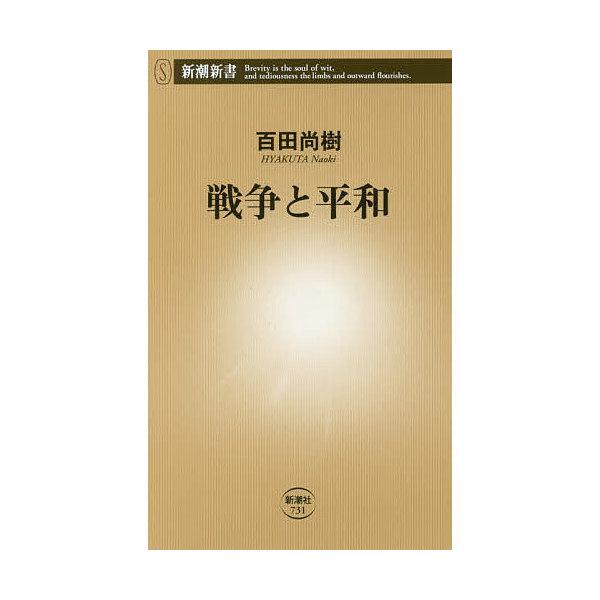 戦争と平和/百田尚樹