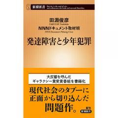 発達障害と少年犯罪/田淵俊彦/NNNドキュメント取材班