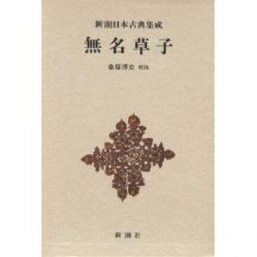 無名草子/桑原博史