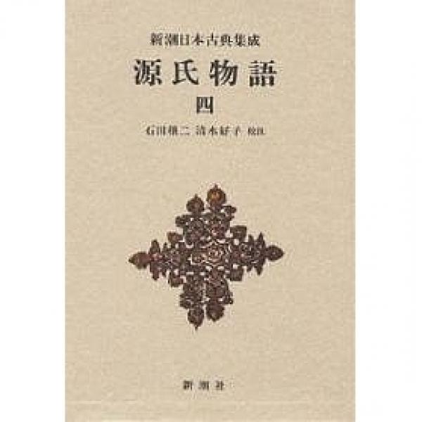 源氏物語 4/紫式部/石田穣二/清水好子