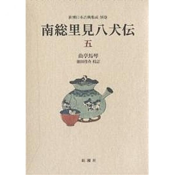 南総里見八犬伝 5/曲亭馬琴/浜田啓介