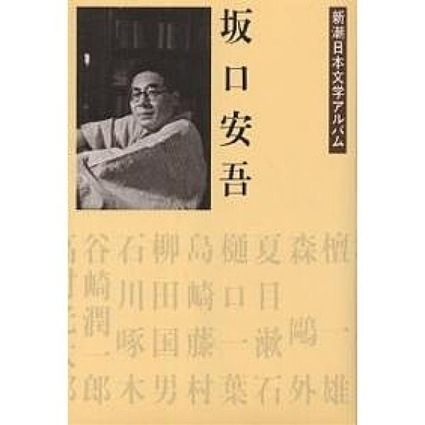 新潮日本文学アルバム 35