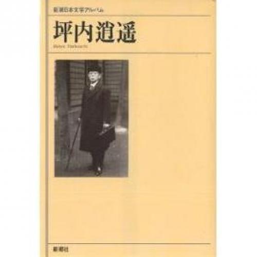新潮日本文学アルバム 57
