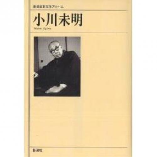 新潮日本文学アルバム 60