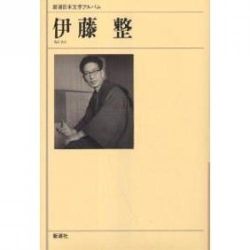 新潮日本文学アルバム 66