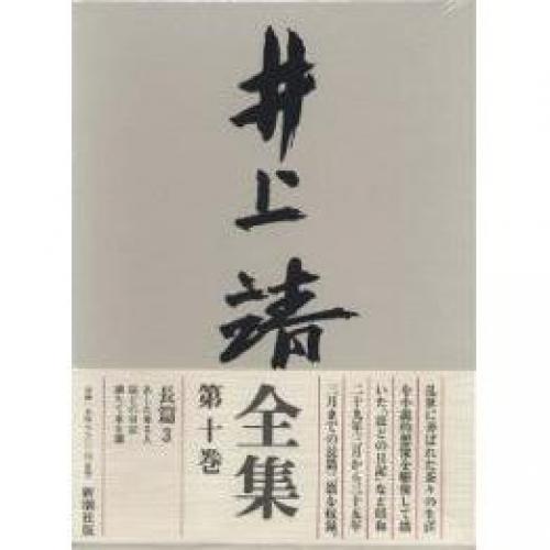 井上靖全集 第10巻/井上靖