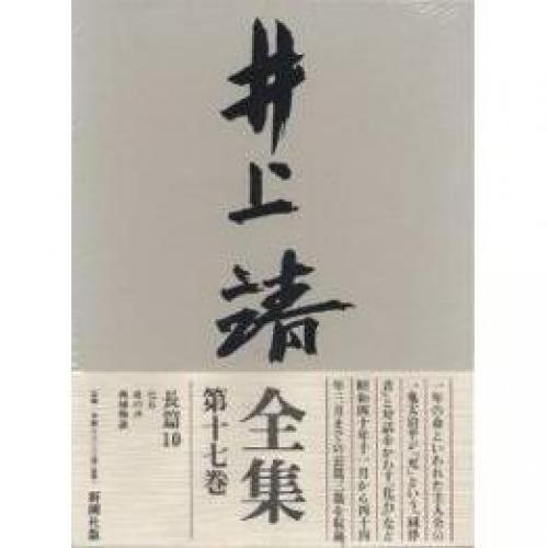 井上靖全集 第17巻/井上靖