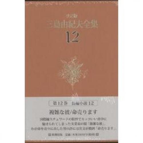 三島由紀夫全集 決定版 12/三島由紀夫