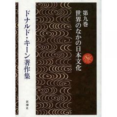 ドナルド・キーン著作集 第9巻/ドナルド・キーン