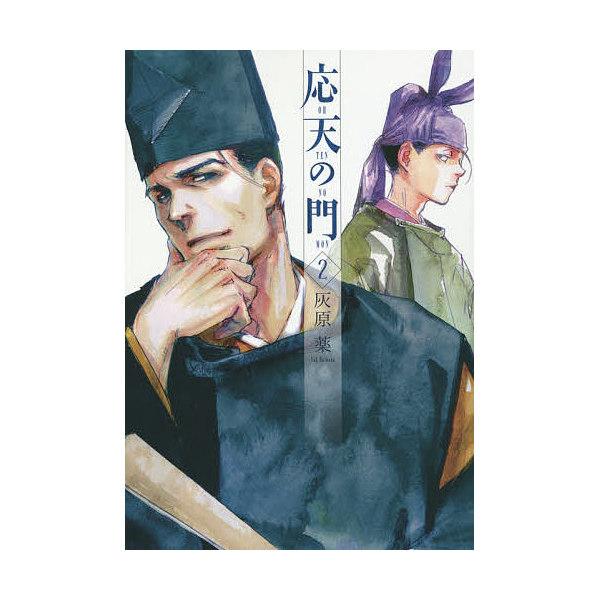 応天の門 2/灰原薬
