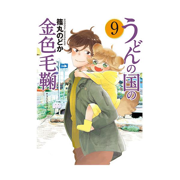 うどんの国の金色毛鞠 9/篠丸のどか