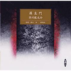 CD 羅生門/芥川龍之介