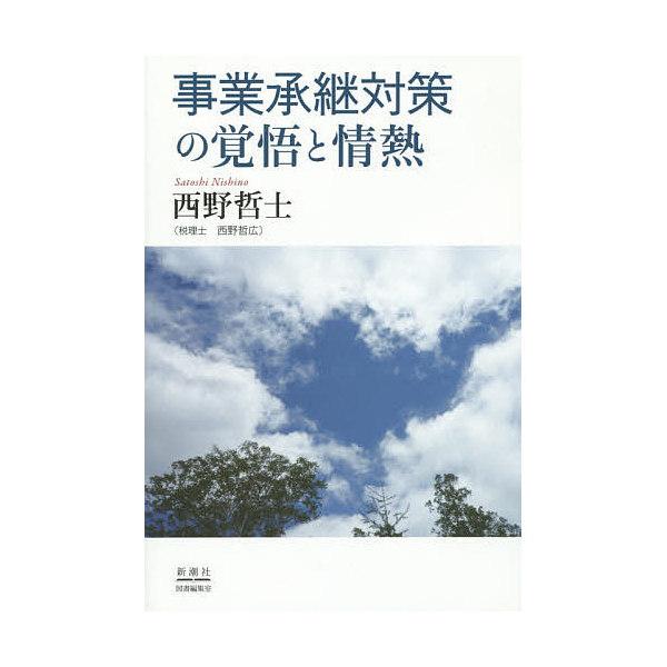 事業承継対策の覚悟と情熱/西野哲士