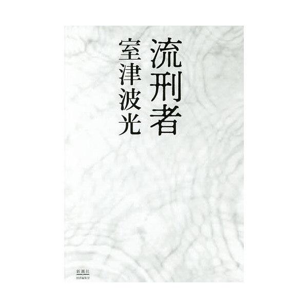 流刑者/室津波光