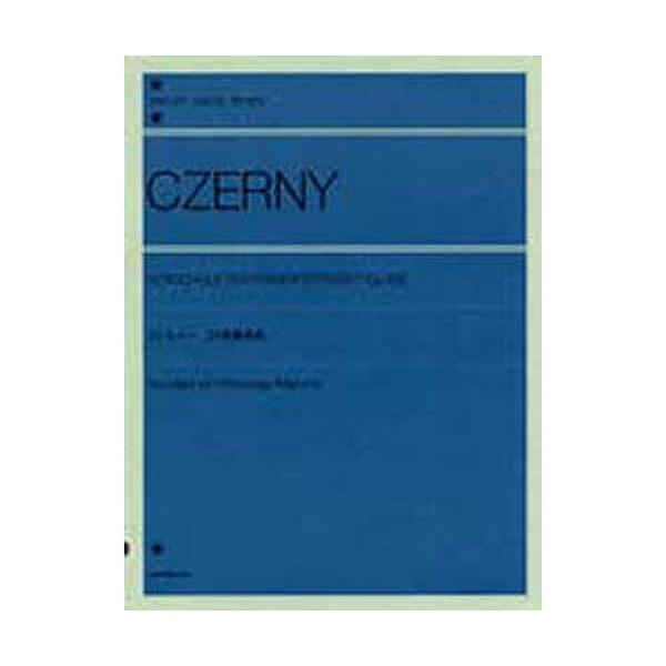 ツェルニー 24番練習曲
