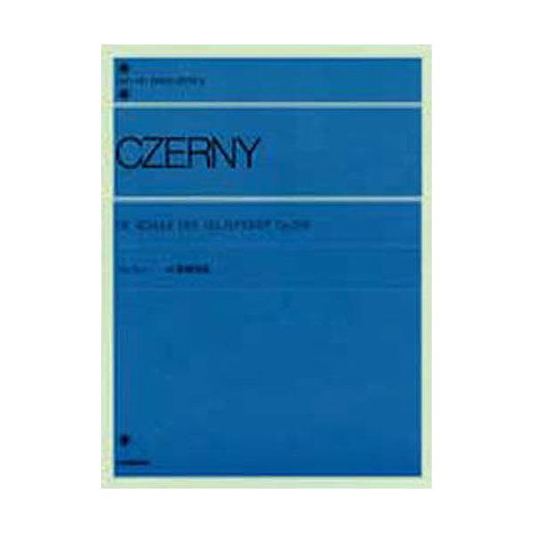 ツェルニー 40番練習曲/全音楽譜出版社出版部