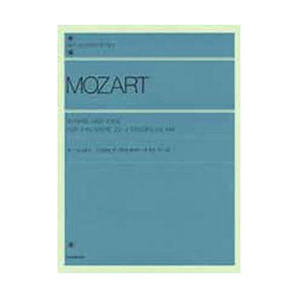 モーツァルト 2台のピアノのソナタとフー