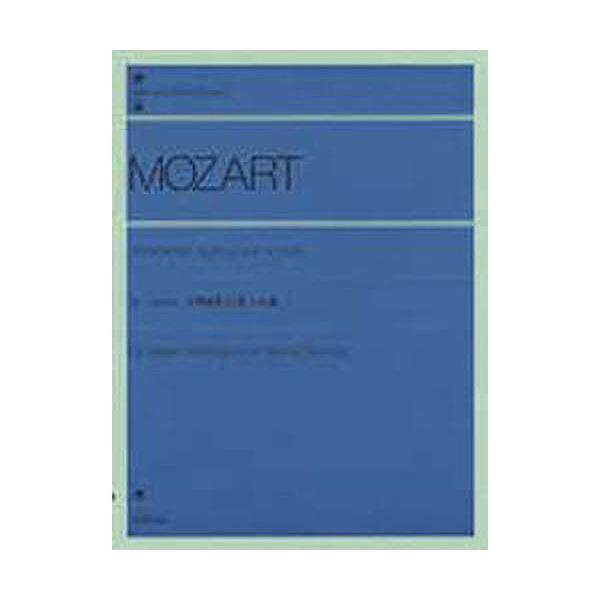 モーツァルト 交響曲40番 ピアノ独奏版