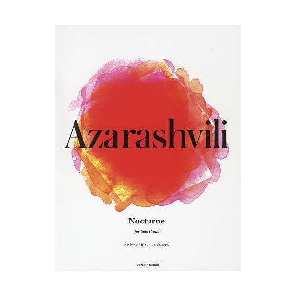 楽譜 アザラシヴィリ ノクターン ピアノ