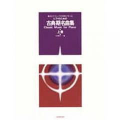 ピアノのための古典期名曲集 上巻/中村菊子