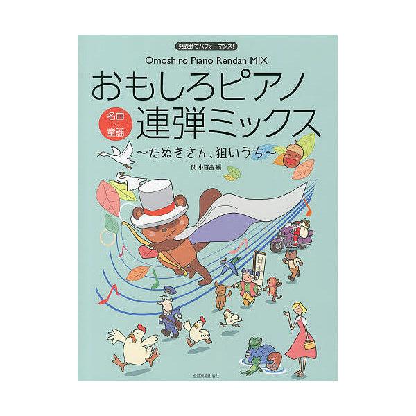 楽譜 おもしろピアノ連弾ミックス~たぬき/関小百合
