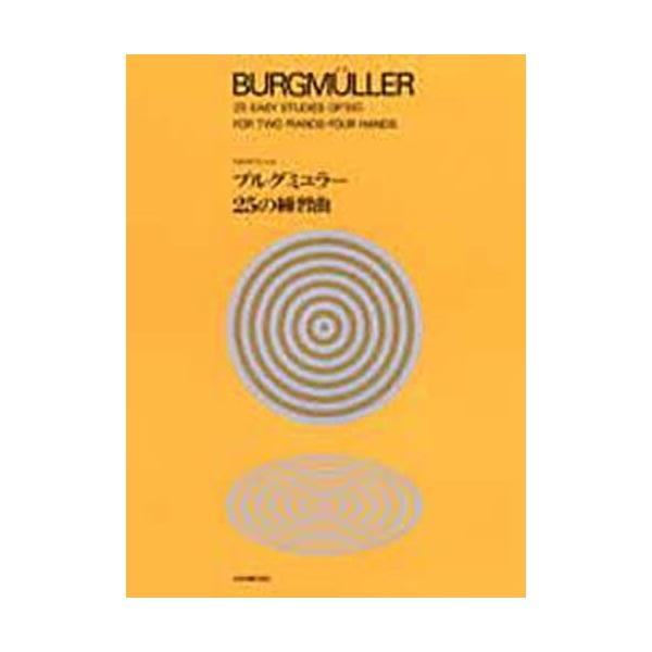 ブルグミュラー 2台のピアノ25の練習曲