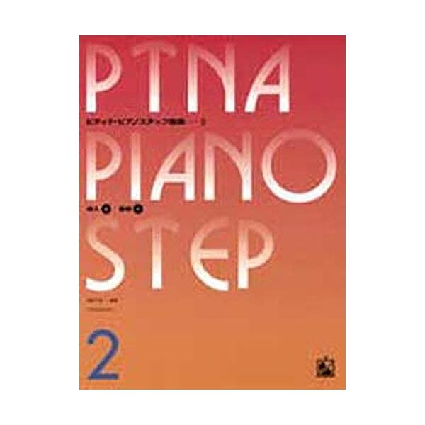 ピティナ・ピアノステップ曲集 第2巻