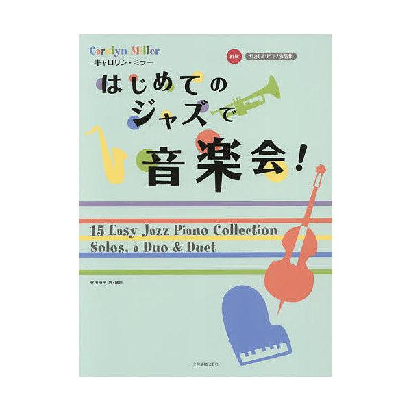 キャロリン・ミラーはじめてのジャズで音楽会! 初級/安田裕子