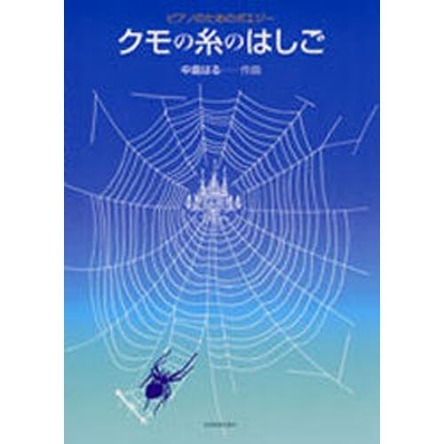 中島はる クモの糸のはしご