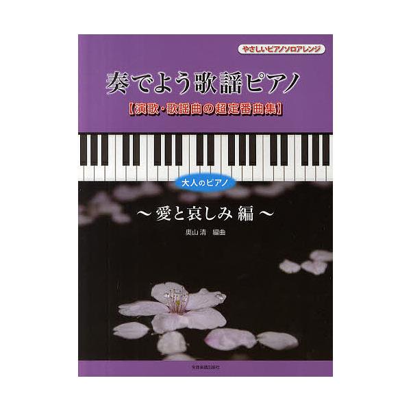 奏でよう歌謡ピアノ 演歌・歌謡曲の超定番曲集 愛と哀しみ編