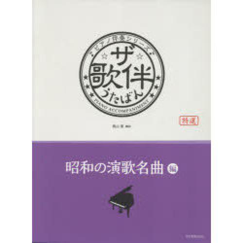 ザ・歌伴 特選 昭和の演歌名曲編
