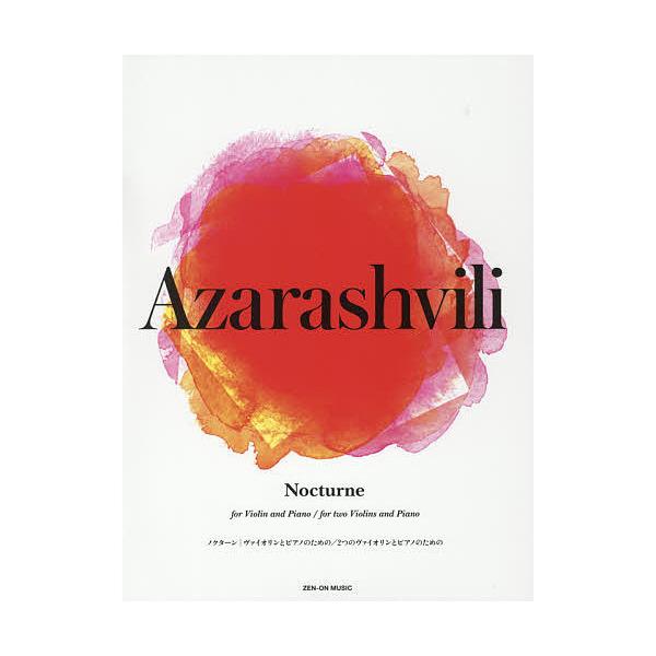 楽譜 アザラシヴィリ ノクターン ヴァイ