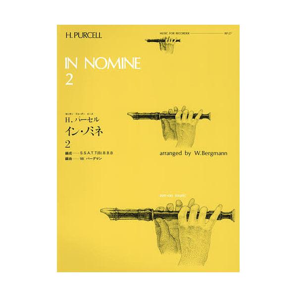 楽譜 イン・ノミネ 2 H.パーセル