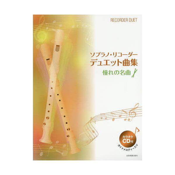 楽譜 ソプラノ・リコーダー・ 憧れの名曲