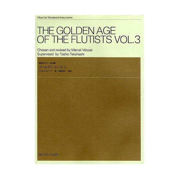 楽譜 ゴールデン・エージ 3/マルセル・モイーズ