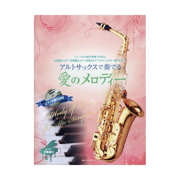 楽譜 アルトサックスで奏でる愛のメロディ