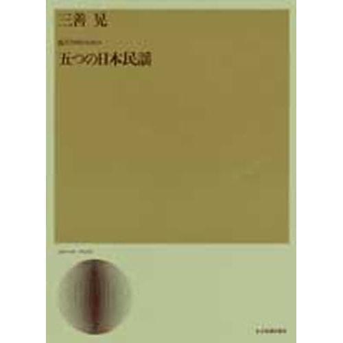三善晃 五つの日本民謡