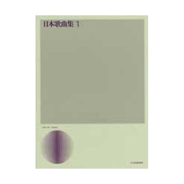 日本歌曲集 1/全音楽譜出版社出版部