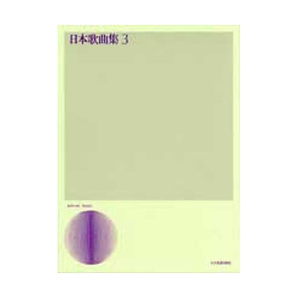 日本歌曲集 3/全音楽譜出版社出版部