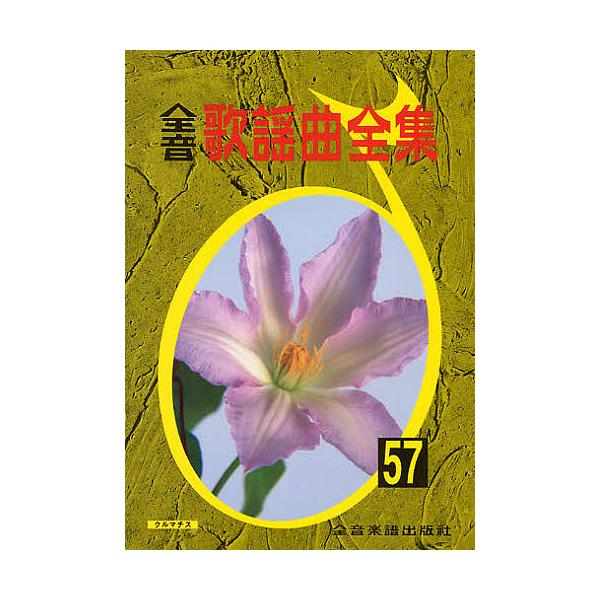 全音歌謡曲全集 57/全音楽譜出版社出版部