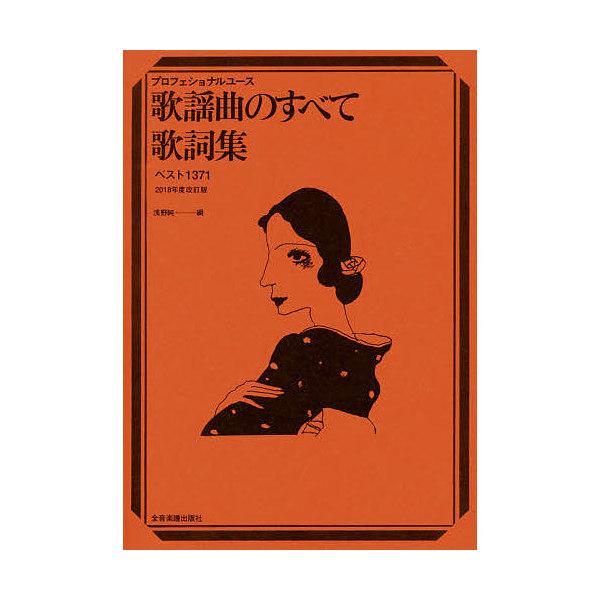 歌謡曲のすべて歌詞集 ベスト1371/浅野純