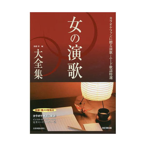 楽譜 女の演歌大全集 改訂第6版/後藤裕