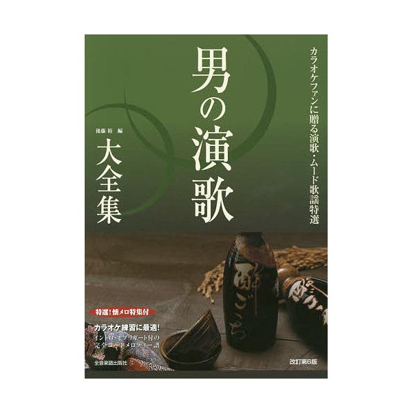 楽譜 男の演歌大全集 改訂第6版/後藤裕