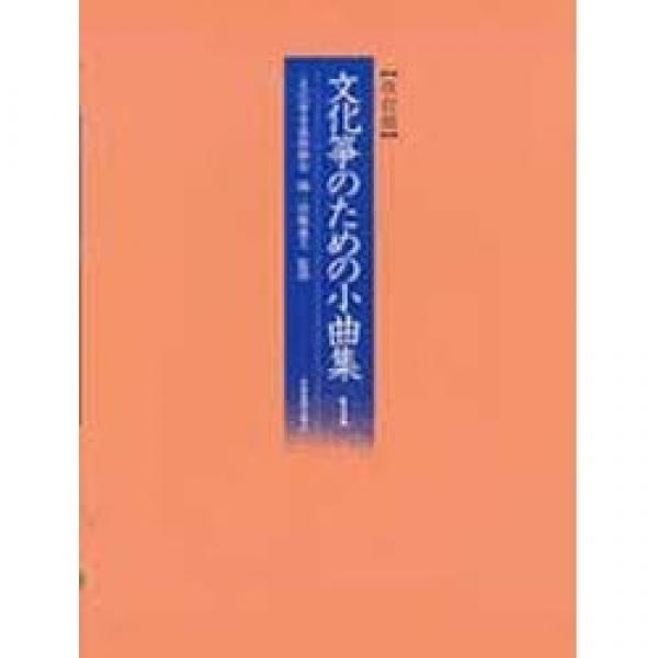 文化筝のための小曲集 1