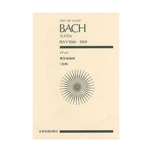 バッハ 管弦楽組曲第1番~第4番/辻荘一