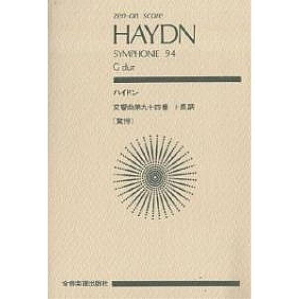 ハイドン 交響曲94番「驚愕」/諸井三郎