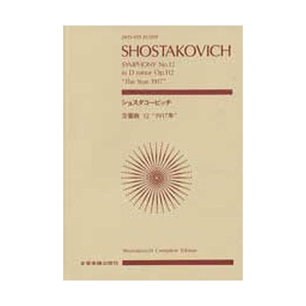 楽譜 ショスタコービッチ 交響曲第12番