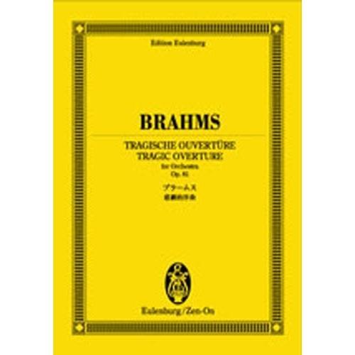 ブラームス:悲劇的序曲