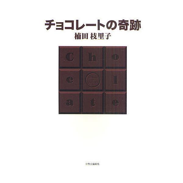 チョコレートの奇跡/楠田枝里子