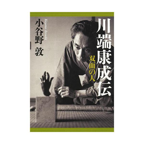 川端康成伝 双面の人/小谷野敦